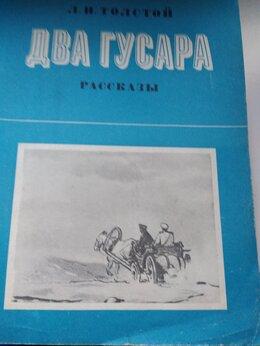 Художественная литература - Л.Н.Толстой, 0