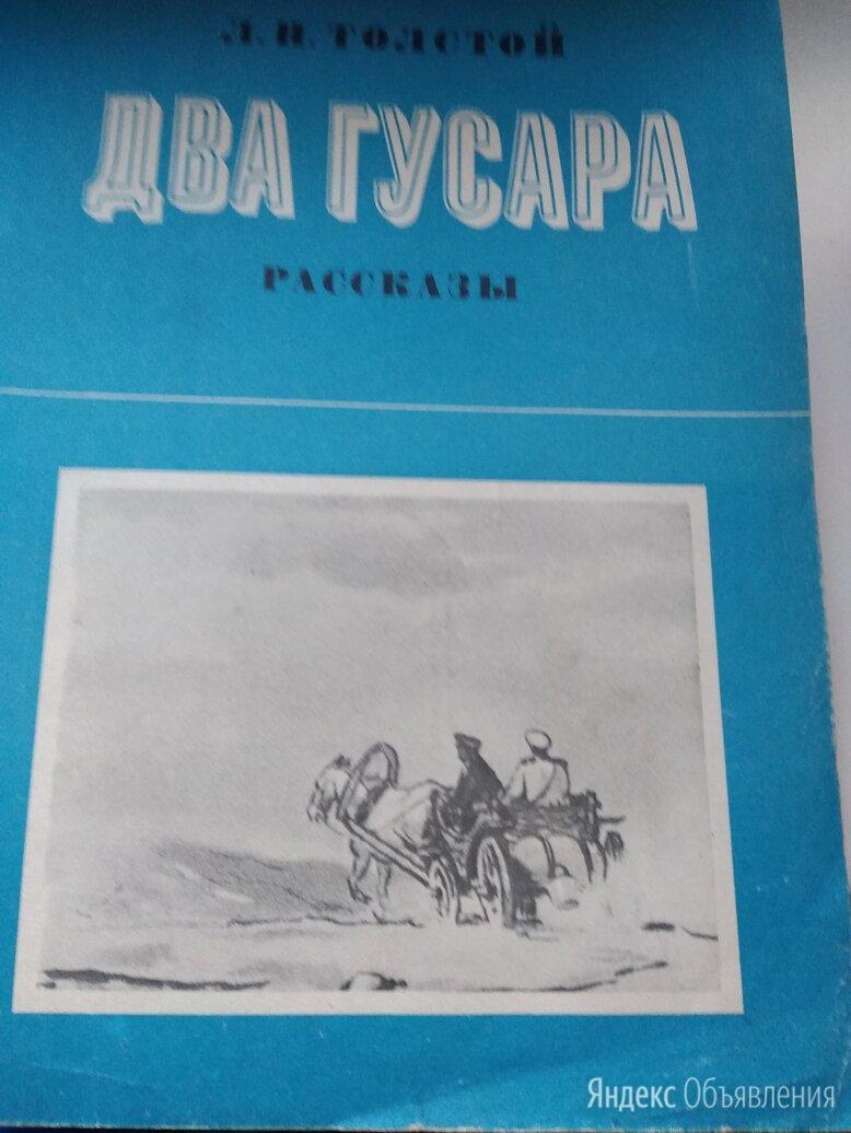 Л.Н.Толстой по цене 50₽ - Художественная литература, фото 0