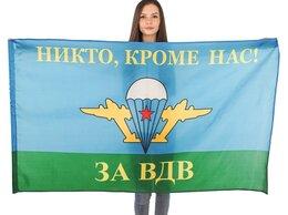 Флаги и гербы - Флаг ВДВ «никто кроме нас» 90/145 см., 0