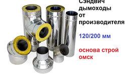Дымоходы - Утепленные Сэндвич Дымоходы Диаметром 120 мм, 0