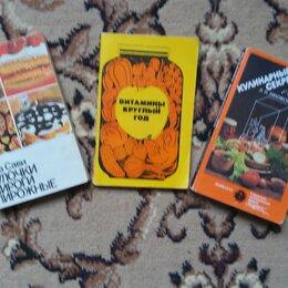 Прочее - Книги по кулинарии, 0