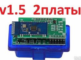 Автоэлектроника - ELM327 (OBD2) V 1.5 на 2-х платах, 0