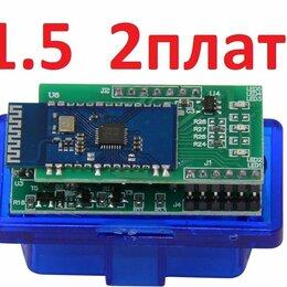 Автоэлектроника и комплектующие - ELM327 (OBD2) V 1.5 на 2-х платах, 0
