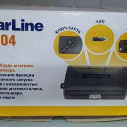 Прочие комплектующие - Модуль для обхода штатного иммобилайзера StarLine BP-04, 0