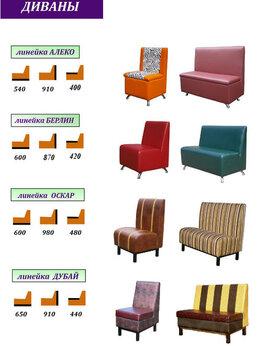 Мебель для учреждений - Диваны для кафе, офиса, дома., 0