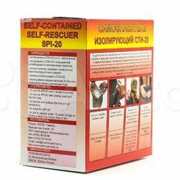 Средства индивидуальной защиты - Самоспасатель Изолирующий спи-20, 0
