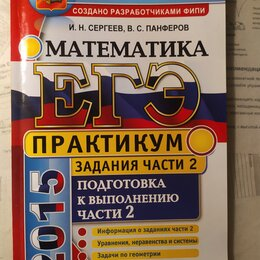 Наука и образование - ЕГЭ Практикум по математике(задания части 2), 0