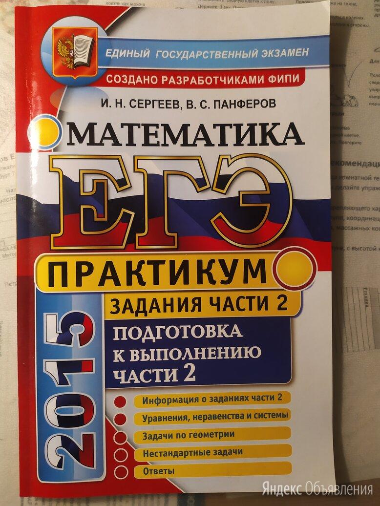 ЕГЭ Практикум по математике(задания части 2) по цене даром - Наука и образование, фото 0