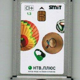 Спутниковое телевидение - НТВ плюс модуль условного доступа с картой, 0