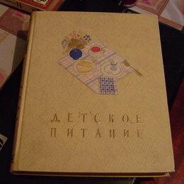 Детская литература - Книга Детское питание 1957 г, 0