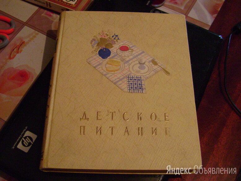 Книга Детское питание 1957 г по цене 7500₽ - Детская литература, фото 0