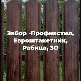 Металлопрокат - Забор из профнастила. Установка заборов в Воронеже, 0
