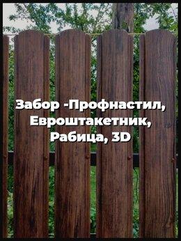 Металлопрокат - Забор из профнастила, 3D сетки, евроштакетника,…, 0