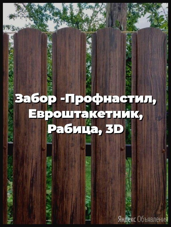 Забор из профнастила. Установка заборов в КМВ по цене не указана - Металлопрокат, фото 0