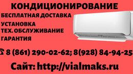 Кондиционеры - Сплит-системы в Краснодаре. Продажа. Установка., 0