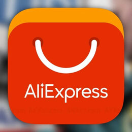 Программное обеспечение - Помощь с покупками на Алиэкспресс и подобных магазинах., 0