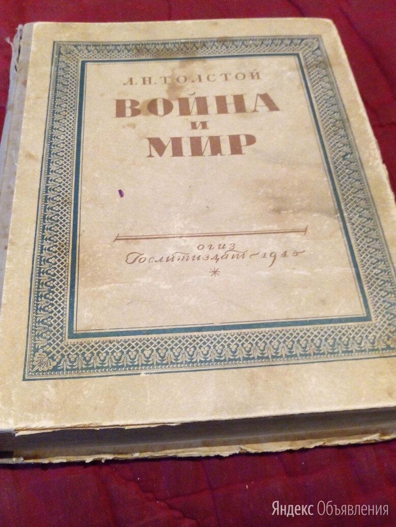 """Книга Л.Н.Толстого """"Война и мир"""" 1945 год по цене 11000₽ - Художественная литература, фото 0"""