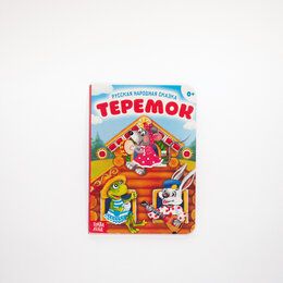 Детская литература - Книжка для малышей, 0