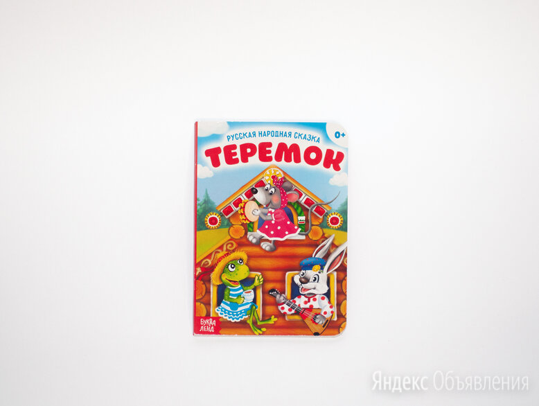 Книжка для малышей по цене 60₽ - Детская литература, фото 0