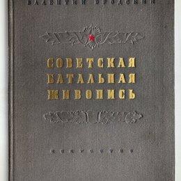 Искусство и культура - Бродский В. Советская батальная живопись. 1950 г, 0