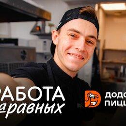 Работники кухни - Повар без опыта, подработка, 0