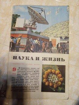 Журналы и газеты - Журнал Наука и жизнь № 9 за 1975 год СССР, 0