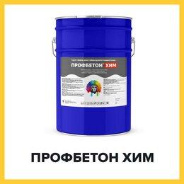 Краски - ПРОФБЕТОН ХИМ  – химстойкая уретанвиниловая…, 0