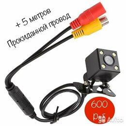 Камеры видеонаблюдения - Универсальная камера заднего вида, 0