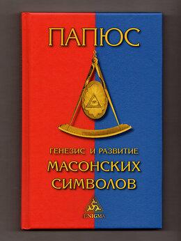Прочее - Папюс. Генезис и развитие масонских символов.…, 0