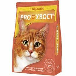 Лакомства  - PROХВОСТ Корм сухой для кошек,курица,350гр (арт.35 РН 155) 1/18, 0
