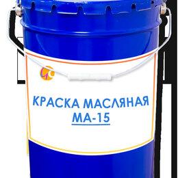 Краски - Краска масляная МА-15, МА-25 (10 кг.) ГОСТ 10503-71, 0