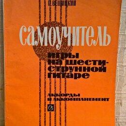 Наука и образование - Самоучитель игры на шести-струнной гитаре, П.Вещицкий, 0