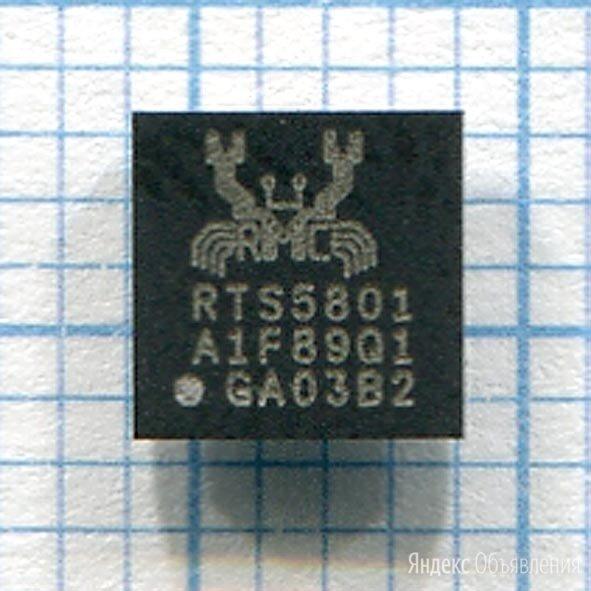 Контроллер RTS5801 по цене 91₽ - Прочее сетевое оборудование, фото 0