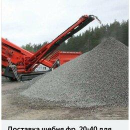 Строительные смеси и сыпучие материалы - Щебень 5.20/20.40, 0