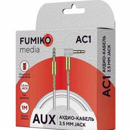 Кабели и разъемы - Аудиокабель AUX FUMIKO AC1 Jack 3.5 мм белый 1 м, 0