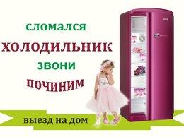 Бытовые услуги - Ремонт холодильников в Тюмени, 0