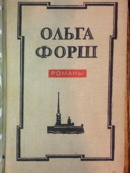 Юридическая литература - Ольга Форш. Романы, 0