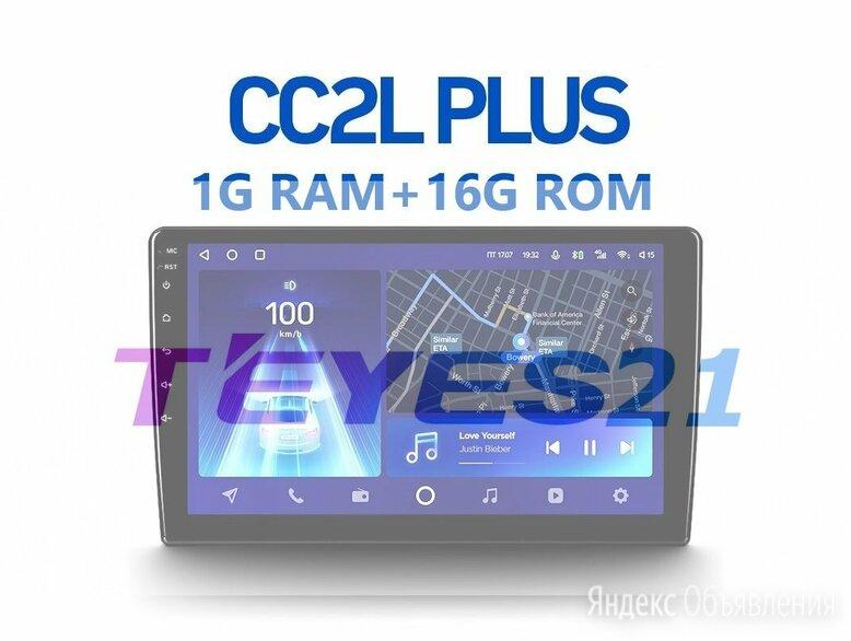 Teyes CC2L Plus 1/16 на все марки и модели авто по цене 13500₽ - Автоэлектроника, фото 0