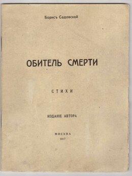 Художественная литература - Садовской Б.А. Обитель смерти. 1917г, 0