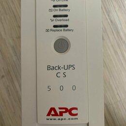 Источники бесперебойного питания, сетевые фильтры - APC Backups CS 500, 0