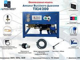 Мойки высокого давления - Мойка высокого давления (автомойка) TX14/200, 0