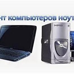 Ремонт и монтаж товаров - Ремонт и модернизация компьютеров, ноутбуков., 0
