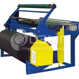 Полиграфическое оборудование - Станок для перемотки рулонных материалов ПМ-01, 0