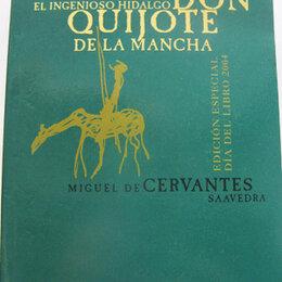 Литература на иностранных языках - Самый известный испанский писатель и его роман, 0