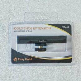Аксессуары для видеокамер - Держатели-рельсы Easy Hood (ESE-10 и ESE-20), 0