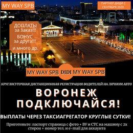 Водитель - Работа в Воронеже водителем в DIDI  на личным авто, 0