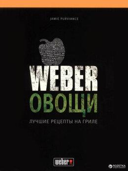 """Прочее - Книга """"Weber: Овощи"""", 0"""