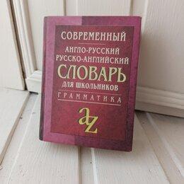 Наука и образование - англо-русский словарь и грамматика, 0