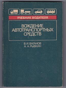 Техническая литература - Вождение автотранспортных средств. Учебник…, 0