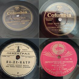 Виниловые пластинки - Патефонные пластинки 1930 - 1950 годов, 0